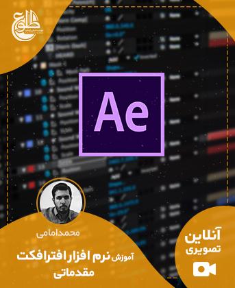 آموزش نرم افزار افترافکت – مقدماتی – تابستان 99 محمد امامی