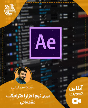 آموزش نرم افزار افترافکت – تابستان 99 سید امید امامی