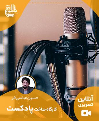 آموزش پادکست – تابستان 99 حسین عباسی فر