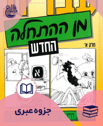 کتاب 1 عبری موسسه طلوع