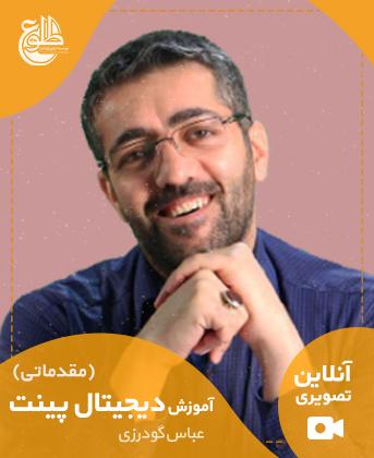 آموزش دیجیتال پینت – پاییز 99 عباس گودرزی