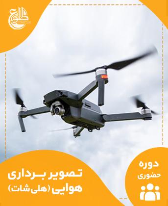 دوره تخصصی تصویربرداری هوایی (هلی شات) موسسه طلوع