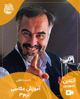 آموزش عکاسی ترم 3 – زمستان 99 احمد ناطقی