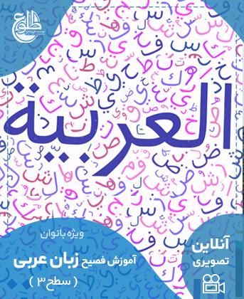 آموزش عربی فصیح بانوان ترم 3 – زمستان 99 موسسه طلوع
