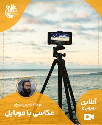 آموزش عکاسی با موبایل – زمستان 99 عبدالحسین بدرلو
