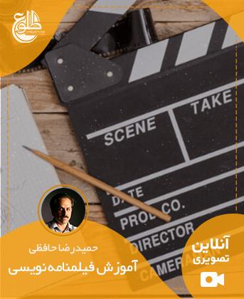 کارگاه آموزشی فیلمنامه نویسی – زمستان 99 حمیدرضا حافظی