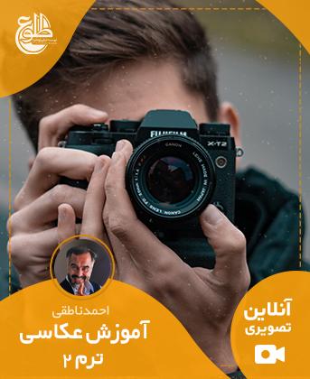 آموزش عکاسی ترم 2 – بهار 1400 احمد ناطقی