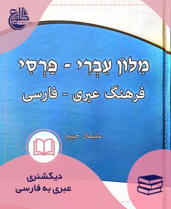 دیکشنری عبری به فارسی – زمستان 99 موسسه طلوع