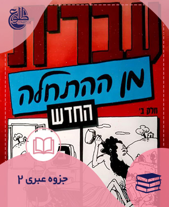 جزوه عبری 2 – زمستان 99 موسسه طلوع