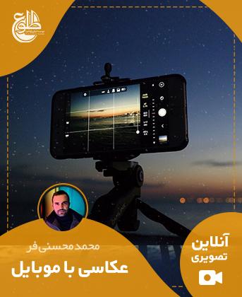 آموزش عکاسی با موبایل – گروه دوم – زمستان 99 محمد محسنی فر