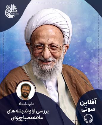 بررسی آرا و اندیشه های علامه مصباح یزدی علیرضا معاف