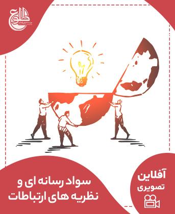 سواد رسانه ای و نظریه های ارتباطات وحید یامین پور