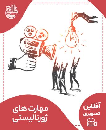 مهارت های ژورنالیستی احمد کارخانه