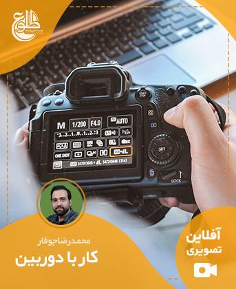 کار با دوربین عکاسی محمد رضا جوفار