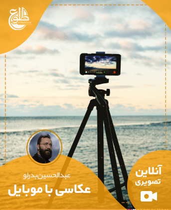 آموزش عکاسی با موبایل – بهار 1400 عبدالحسین بدرلو
