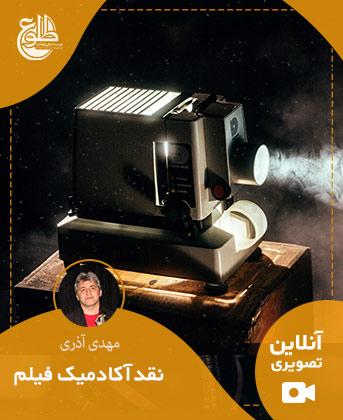 نقد آکادمیک فیلم – بهار 1400 مهدی آذری