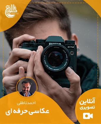 آموزش عکاسی حرفه ای – بهار 1400 احمد ناطقی