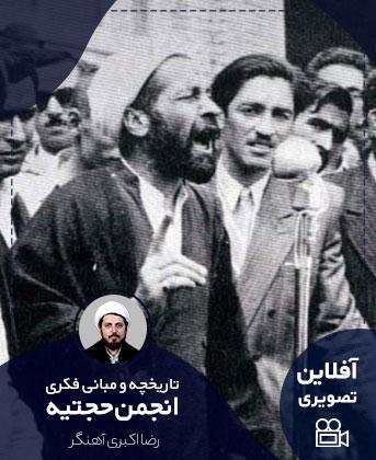 تاریخچه و مبانی فکری انجمن حجتیه – آفلاین تصویری رضا اکبری آهنگر