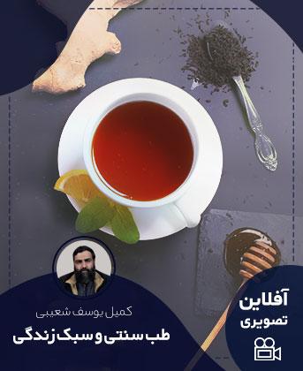 آموزش طب سنتی و اسلامی (سبک زندگی) کمیل یوسف شعیبی