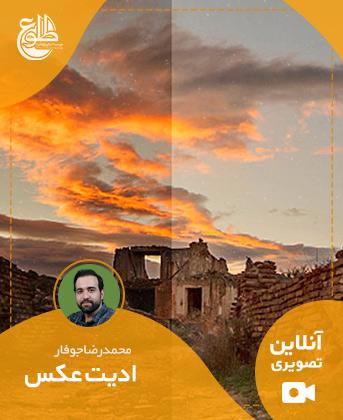 آموزش ادیت عکس – تابستان 1400 محمد رضا جوفار