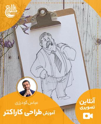 آموزش طراحی کاراکتر مقدماتی – تابستان 1400 عباس گودرزی