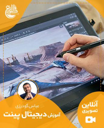 آموزش دیجیتال پینت – پاییز 1400 عباس گودرزی