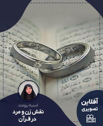 نقش زن و مرد در قرآن – آفلاین تصویری انسیه برومند پور