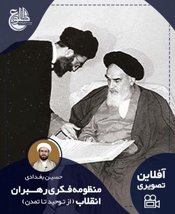 منظومه فکری رهبران انقلاب (از توحید تا تمدن) حسین بغدادی
